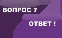 vopros-otvet